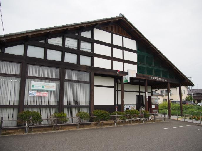 竹野町郵便局   inukugi web  