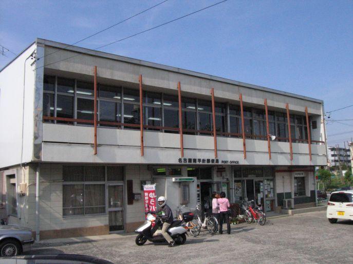 名古屋南平針郵便局 | inukugi w...