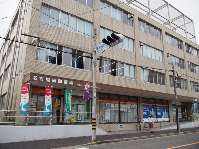 名古屋南郵便局 | inukugi web |