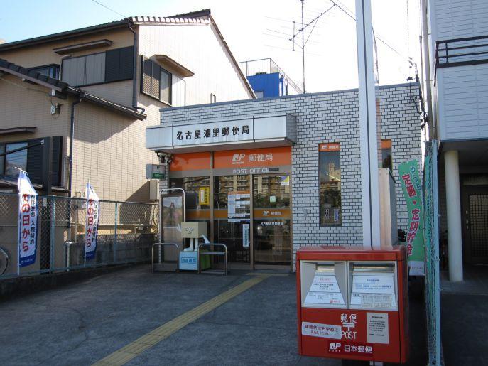 名古屋浦里郵便局   inukugi web  