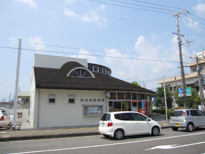 阿田和郵便局   inukugi web  