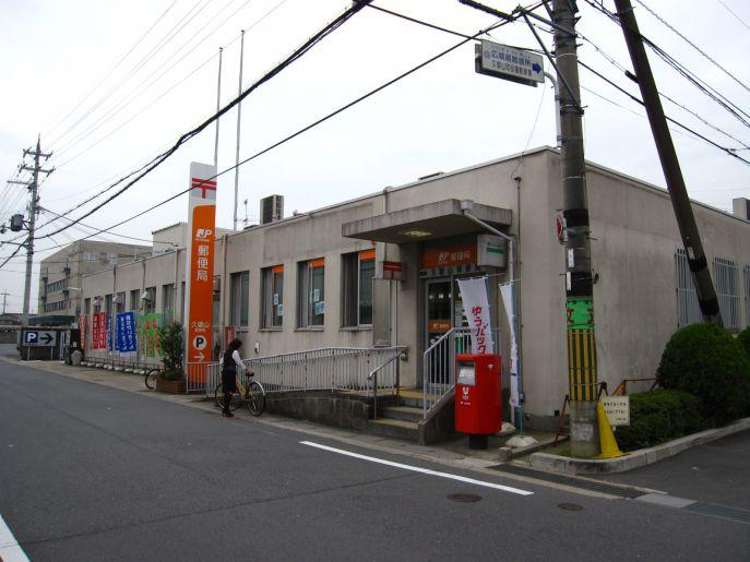 久御山郵便局 | inukugi web |
