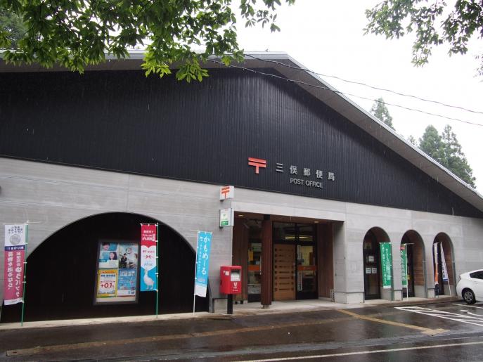 三俣郵便局 | inukugi web |