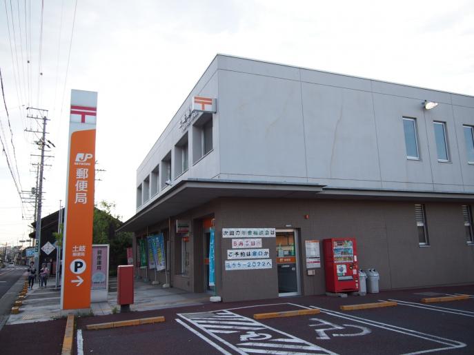 土岐郵便局 | inukugi web |