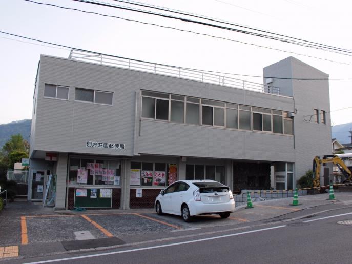 別府荘園郵便局 | inukugi web |