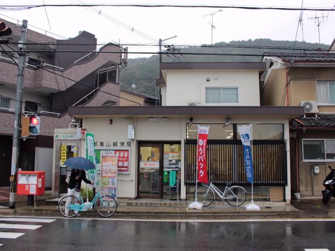 京都嵐山郵便局 | inukugi web |