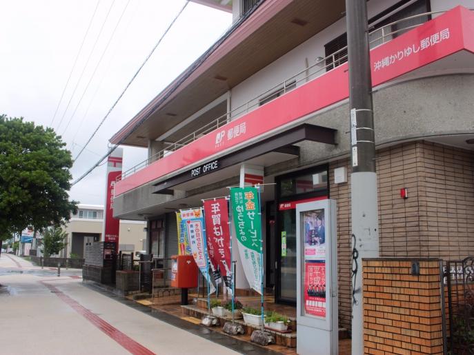 沖縄かりゆし郵便局 | inukugi web |