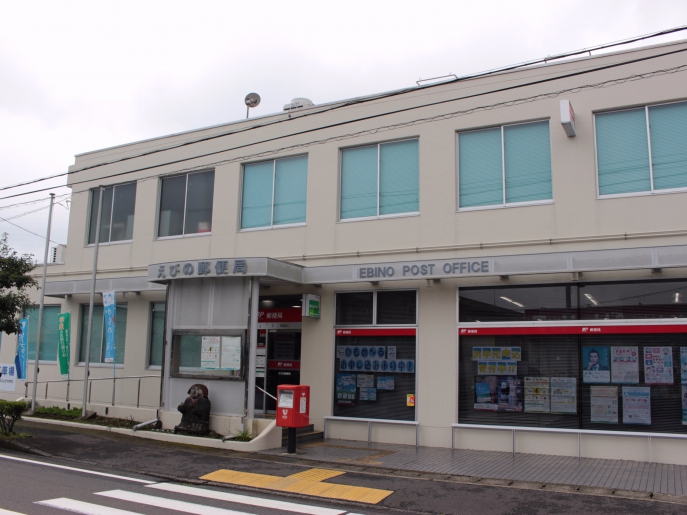 えびの郵便局 | inukugi web |