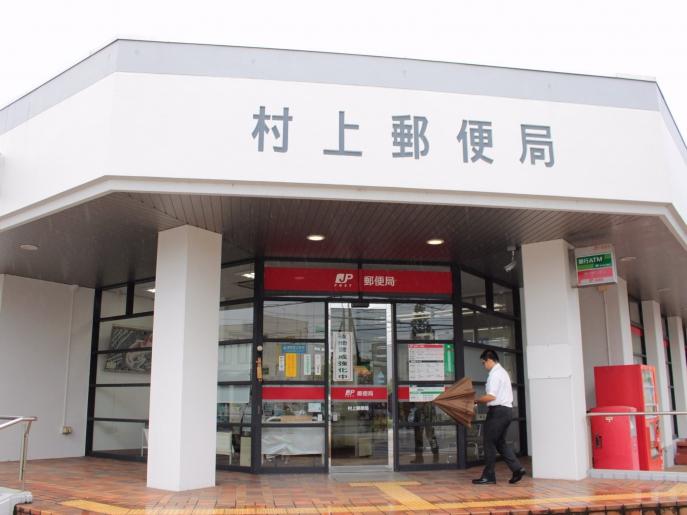 村上郵便局 | inukugi web |